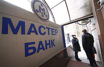 Обманутые VIP-клиенты «Мастер Банка» одержали первую победу