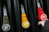 Минфин «закроет дыру в бюджете» повышением акцизов на бензин
