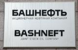 Кому выгоден скандал вокруг «Башнефти»?