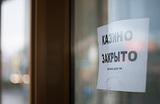 В «Москве-Сити» нашлось место нелегальному казино