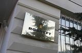 «Роснефть» об увольнении Каланды: «Глупости не надо комментировать»