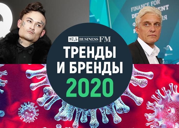 Тренды и бренды 2020: Business FM подводит итоги года в новом подкасте