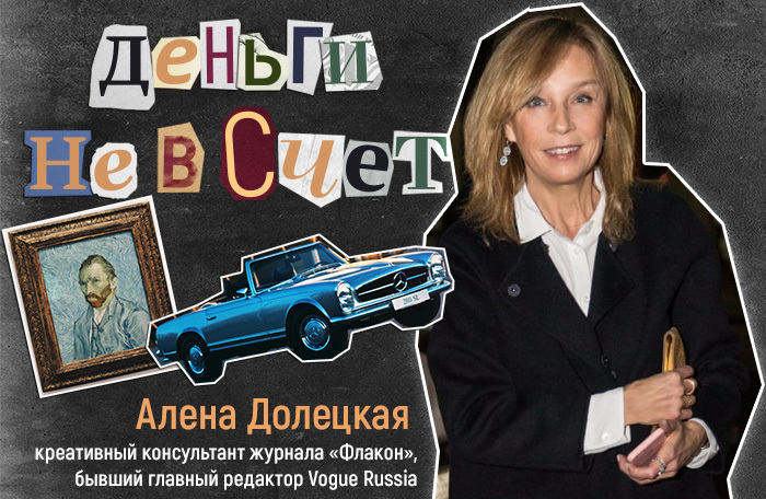 Алена Долецкая: «Деньги у меня в руках долго не задерживаются»
