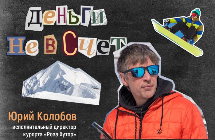 Юрий Колобов: «Я привык — если рубль падает, это плохо. Оказывается, бывает наоборот»