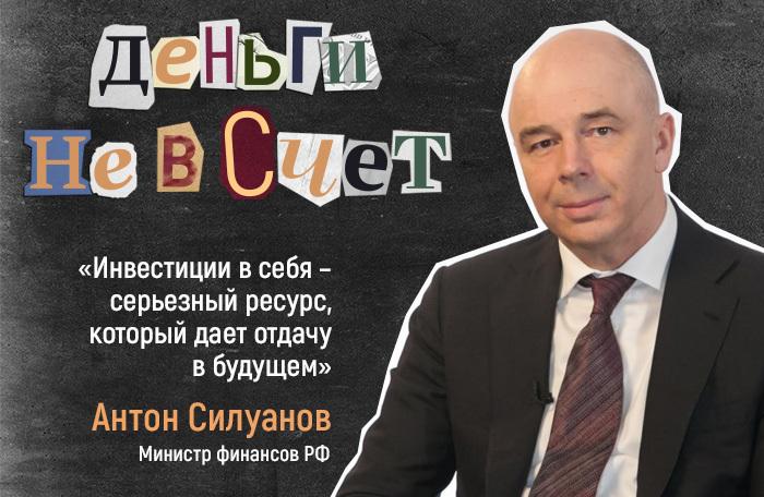Антон Силуанов рассказал о первом доходе и семейном бюджете