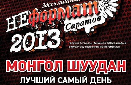 Полиция посчитала музыкальный фестиваль «Неформатом»
