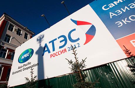Сумма хищений на саммите АТЭС снизилась втрое