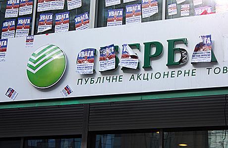 Образцовый компромисс. Украинская «дочка» Сбербанка достанется «своим»?