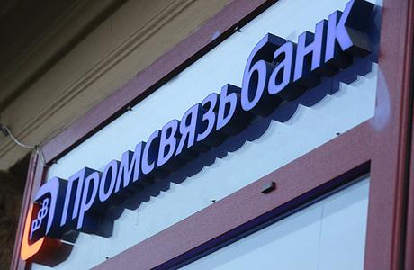 Братья Ананьевы пытались спасти Промсвязьбанк, но им потребовалась помощь государства. На какую сумму?