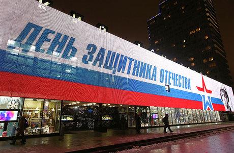 Что перекроют в Москве 23-24 февраля?