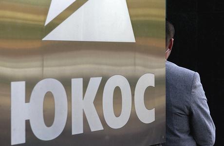 Андрей Кондаков: оценка компенсации по делу ЮКОСа в $50 млрд ошибочна