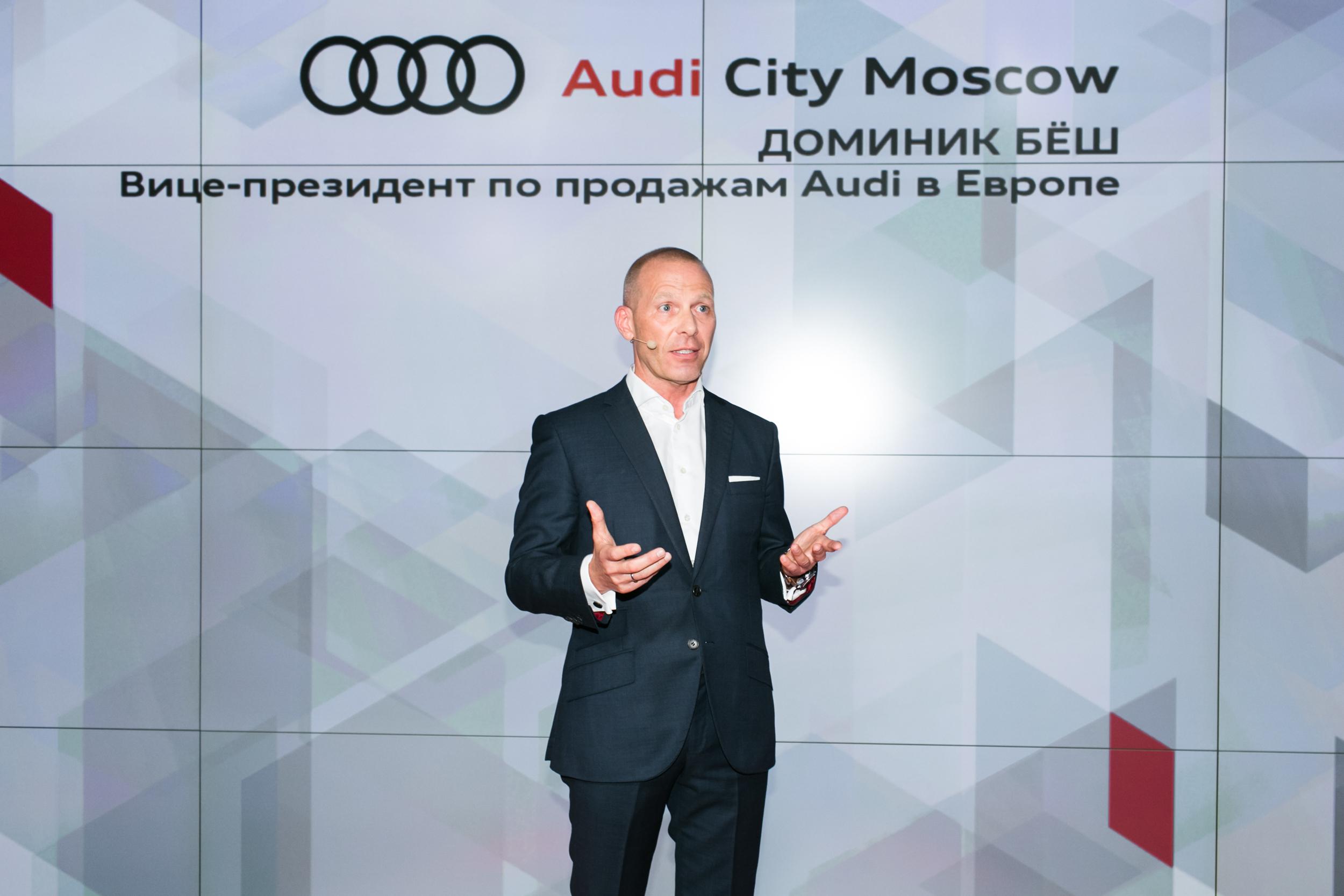Доминик Бёш: «Audi City — это лаборатория, в которой мы учимся и тестируем новые подходы»