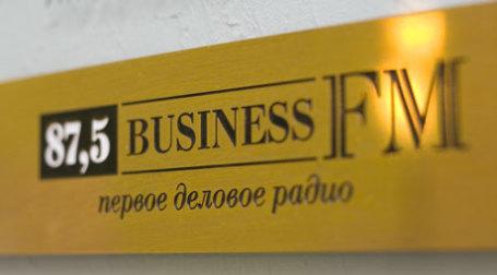 Business FM принзнана лучшей радиостанцией 2008 года. Фото: К.Добровицкий/BFM.RU