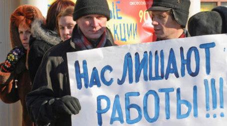 Начиная с октября работу сменили 0,14% трудоспособных россиян. Фото: PhotoXPress