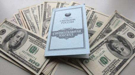 Сбербанк ожидает притока вкладов в валюте. Фото: PhotoXPress