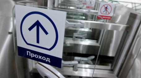 Турникеты на одной из станций московского метрополитена. Фото: ИТАР-ТАСС