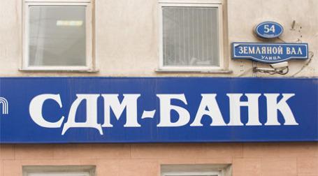 Отделение СДМ-банка. Фото: Митя Алешковский/BFM.ru