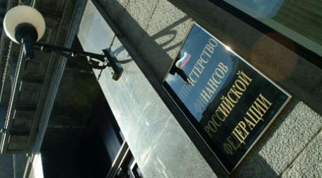 Министрерство финансов Российской Федерации. Фото: PhotoXPress