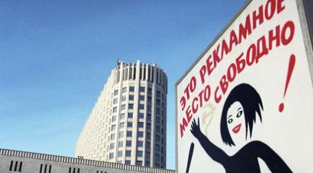 Рекламный щит. Фото: ИТАР-ТАСС