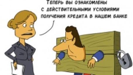 Карикатура: РИА Новости