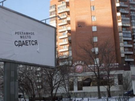 Рекламное место сдается не для всех. Фото: Александр Беленький/BFM.ru