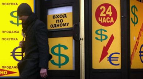 Спрос россиян на валюту сократился. Фото: AFP