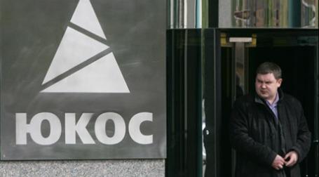 Дело ЮКОСа до сих пор аукается России. Фото: AFP