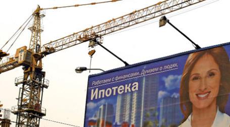 Ипотека теперь видится банкирам одной сплошной проблемой. Фото: РИА НОВОСТИ