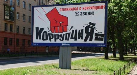 Российские власти предпринимают ряд мер по борьбе с коррупцией. Фото: Оливия Алексеева/BFM.ru