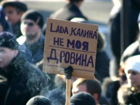 Автомобили российского производства не в ходу. Фото:  forum.vl.ru