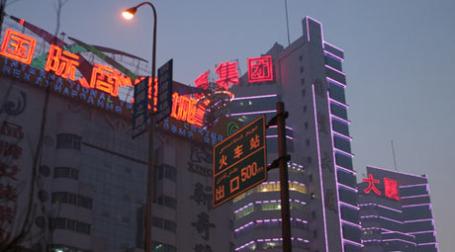 Активная эксплуатация энергетических ресурсов этого края делает его принципиально важным для будущего экономического развития Китая. Фото: PhotoXPress