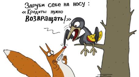В России растет задолженность по кредитам. Карикатура: РИА Новости