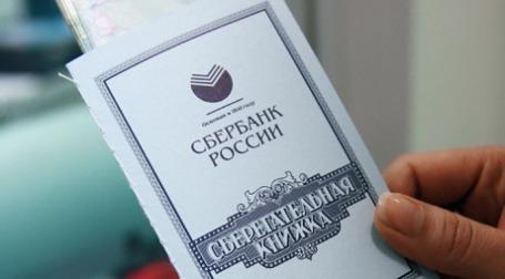 Сберегательная книжка. Фото: РИА Новости