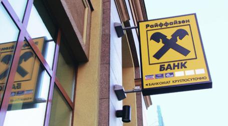 Райффайзенбанк требует признать крупнейший медиахолдинг банкротом. Фото: Raiffeisen Bank