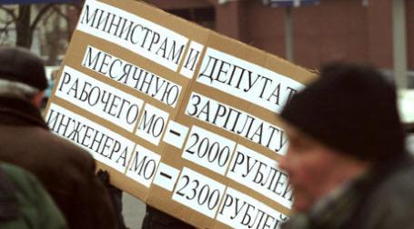 Задержанные зарплаты смогут выплачивать из регионального бюджета. Фото: РИА Новости