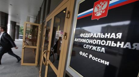 С 30 октября в России вводится уголовная ответственность за нарушения антимонопольного законодательства. Фото: РИА Новости