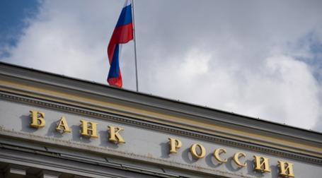 Центробанк впервые в истории опускает ставку рефинансирования ниже 10%. Фото: Митя Алешковский/BFM.ru