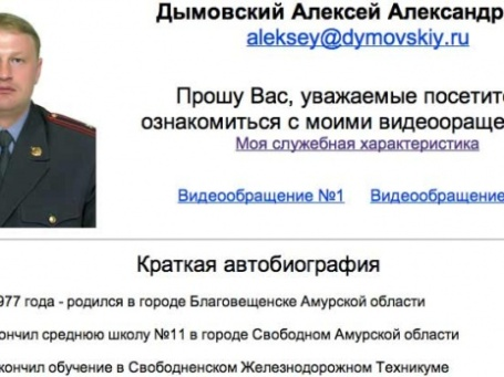 Фрагмент сайта dymovskiy.ru