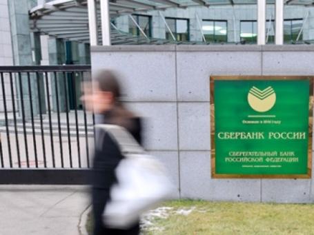 Сбербанк планирует в 2009 году сократить численность персонала на 10%. Фото: Митя Алешковский/BFM.ru