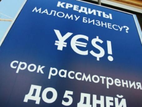 ФАС хочет, чтобы банковская реклама была не яркой, а правдивой. Фото: РИА Новости