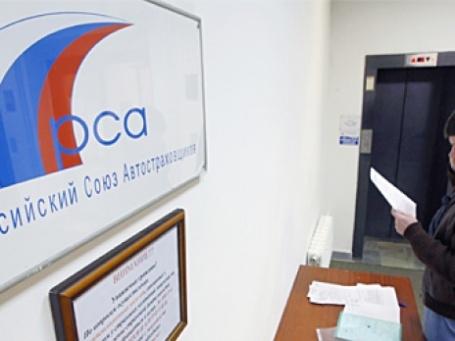 Объем выплат из компенсационного фонда Российского союза автостраховщиков достиг 2,557 млрд руб. Фото: РИА Новости