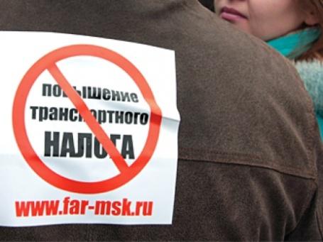 Принятый в пятницу закон о резком повышении транспортного налога ударит по простым гражданам. Фото: РИА Новости