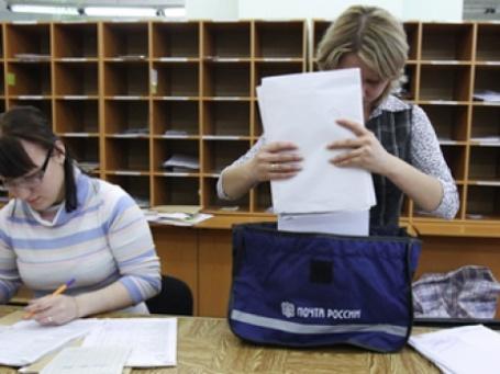 «Почта России» запланировала на 2010 год сокращение 8% персонала. Фото: РИА Новости