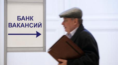 Численность российских зарегистрированных безработных за последнюю неделю выросла на 0,7%. Фото: РИА Новости
