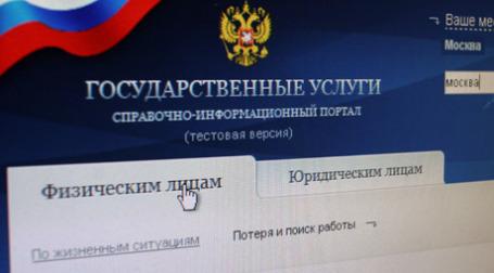 Электронный государственный портал будет призван избежать взяток и очередей. Фото: BFM.ru