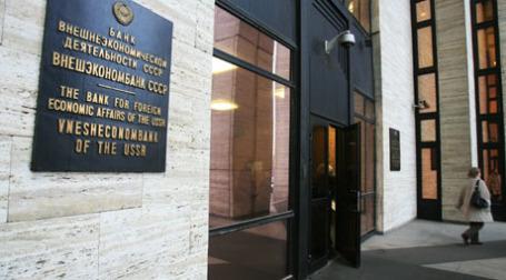 Внешэкономбанк провел первый аукцион по размещению средств пенсионных накоплений в депозиты. Фото: BFM.ru