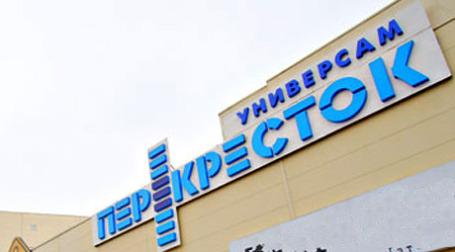 X5 Retail Group и сеть Perfumes Planet Switzerland стали партнерами в России.  Фото: x5.ru