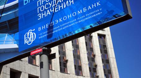 Внешэкономбанк начал поиски партнера для создания Почтового банка РФ. Фото: Митя Алешковский/BFM.ru