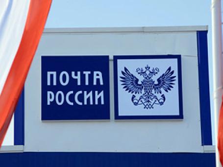 Московская «Почта России» вслед за Сбербанком введет комиссию за платежи по ЖКХ. Фото: РИА Новости