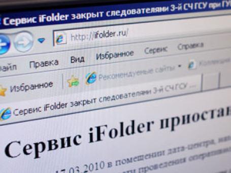 Файлообменник iFolder прекратил свою работу. Скриншот сайта ifolder.ru